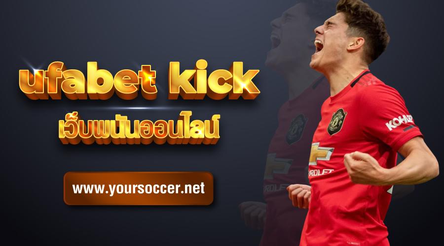 ufabet kick